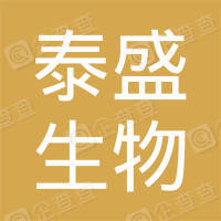 深圳市泰盛生物医疗投资管理有限公司