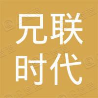 深圳市兄联时代商贸有限公司
