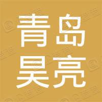 青岛昊亮新能源科技有限公司