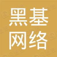 重庆黑基网络有限公司