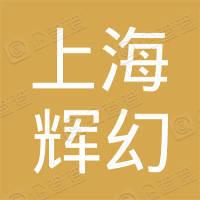 上海辉幻网络科技有限公司