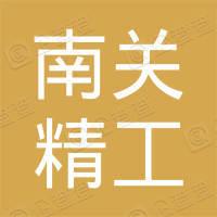 潍城区南关精工手表店