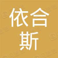 依合斯电梯配件(上海)有限公司