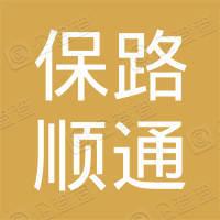 厦门市保路顺通汽车服务有限公司海沧分公司