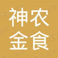 北京神农金食科技发展有限公司