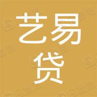 深圳艺易贷金融服务有限公司