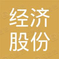 昌乐县宝城街道西尖村经济股份合作社