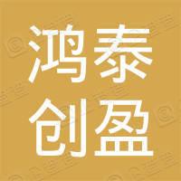 淄博鸿泰创盈股权投资基金合伙企业(有限合伙)