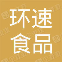 环速(广州)食品机械有限公司