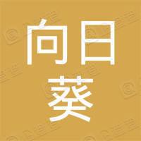 香港向日葵全球纺织有限公司绍兴代表处