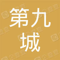 广州第九城服饰有限公司