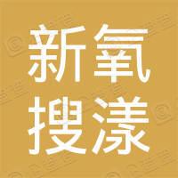北京新氧搜漾投资管理有限公司