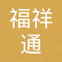 北京福祥通科技服务有限公司