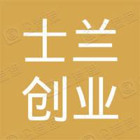 杭州士兰创业投资有限公司