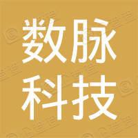 浙江数脉科技有限公司