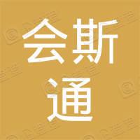 南京会斯通舞台设计研究院(有限合伙)