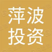 上海萍波投资管理有限公司