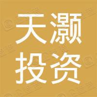 深圳市天灏投资咨询有限公司