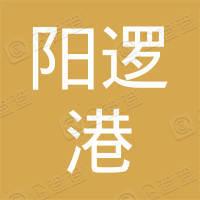 武汉阳逻港产业园开发有限公司