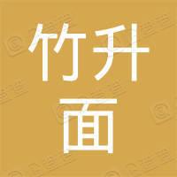 广州竹升面有限公司