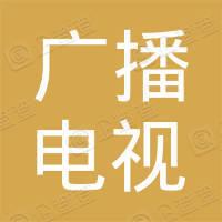 鞍山广播电视设备集团公司