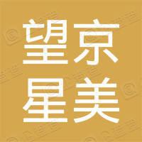 北京望京星美国际影城管理有限公司
