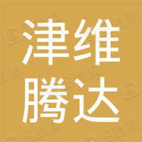 天津市津维腾达机动车检测服务有限公司