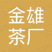 临湘市金雄茶厂
