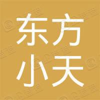 深圳市东方小天鹅水魔方科技有限公司