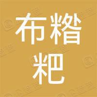 堆龙乃吉宁布糌粑加工农民专业合作社
