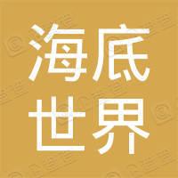 南京海底世界有限公司