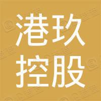 港玖控股有限公司