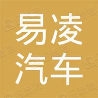 珠海易凌汽车国际贸易有限公司