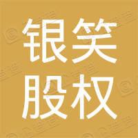 上海银笑股权投资管理有限公司