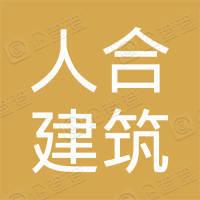 云南人合建筑工程有限责任公司