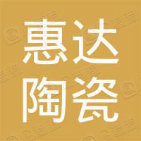 上海惠达陶瓷有限公司