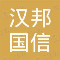 北京汉邦国信国际集团有限公司