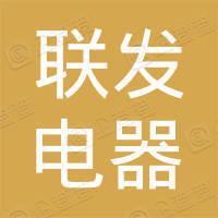 芜湖市联发电器成套设备有限公司