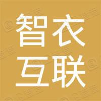 深圳市智衣互联科技有限公司