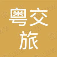 广州粤交旅国际旅行社有限公司广园汽车客运站分社