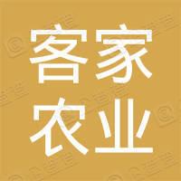 江西客家农业发展有限公司