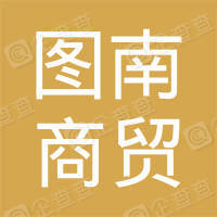 吉林省图南商贸有限公司