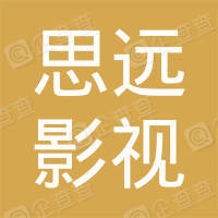 杭州思远影视有限公司紫荆花北路分公司