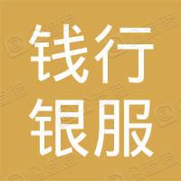 深圳市钱行银服信息网络技术有限公司瑞峰分公司