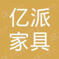 天津市亿派家具制造有限公司