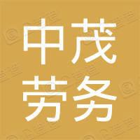 株洲中茂劳务有限公司
