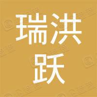 四川省瑞洪躍機械配件銷售有限公司