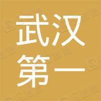 武汉市江夏区人民政府第一招待所