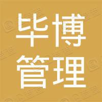 毕博管理咨询(上海)有限公司