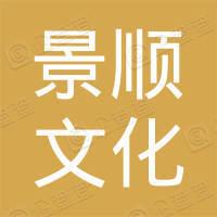 文县景顺文化旅游发展有限责任公司